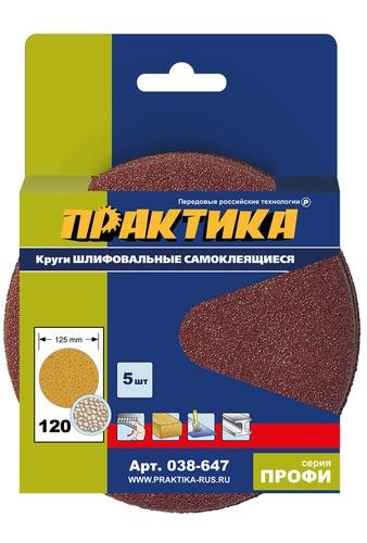 Круги шлифовальные ПРАКТИКА P120,125 мм