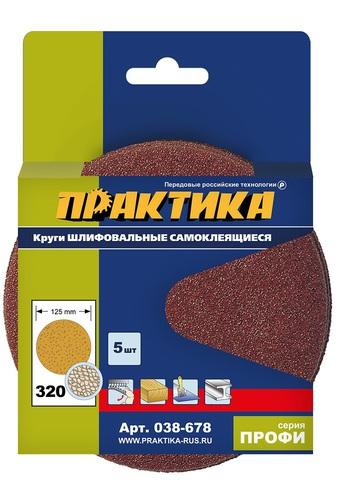 Круги шлифовальные ПРАКТИКА P320,125 мм