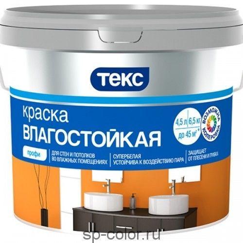 Краска в/д влагостойкая ТЕКС Профи, 4.5 л