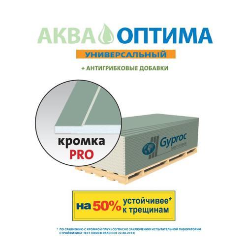 Гипсокартон влагостойкий Аква Оптима GYPROC, 1200х2500х12,5 мм