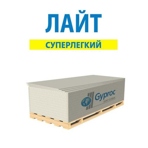 Гипсокартон Лайт GYPROC, 1200х2500х9,5 мм