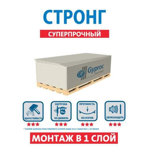 Гипсокартон Стронг GYPROC, 1200х2500х15 мм