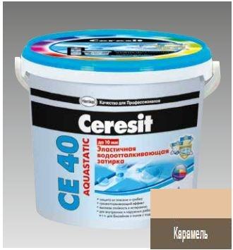 Затирка Церезит CE40 карамель 2кг эластичная водоотталкивающая