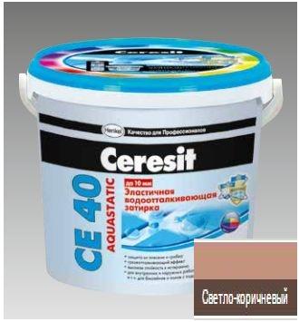 Затирка светло-коричневая CE40 CERESIT, 2 кг.